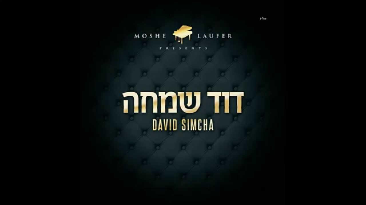 11 Hoshienu - David Simcha | הושיענו - דוד שמחה