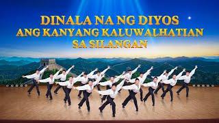 """Tagalog Christian Dance Video """"Dinala na ng Diyos ang Kanyang Kaluwalhatian sa Silangan"""""""