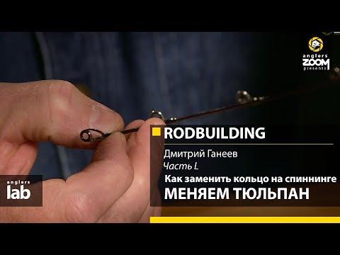 Как поменять тюльпан на спиннинге видео