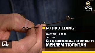 """Часть 50. Как заменить кольцо на спиннинге. Меняем """"тюльпан"""" Rodbuilding с Дмитрием Ганеевым"""