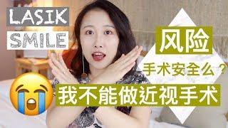 【Olivia Chen】我不能做眼睛近视手术 LASIK半飞秒手术 风险&适合人群