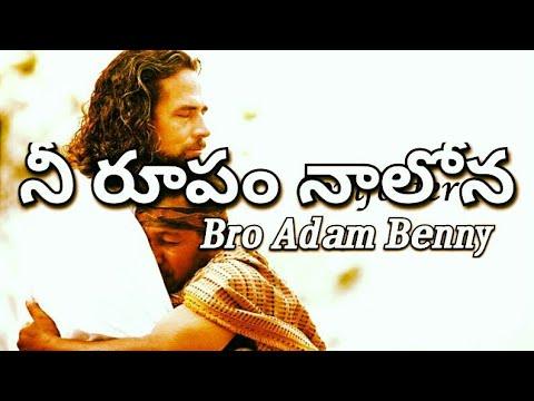 నీ రూపం నాలోనా | Telugu Christian Song | Bro Adam Benny
