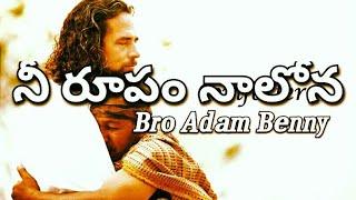 నీ రూపం నాలోనా  Telugu Christian Song  Bro Adam Benny