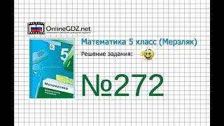 Задание №272 - Математика 5 класс (Мерзляк А.Г., Полонский В.Б., Якир М.С)