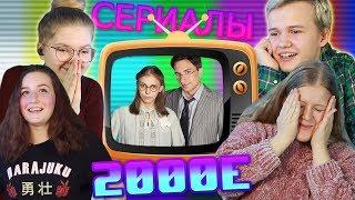ПОДРОСТКИ УГАДЫВАЮТ СЕРИАЛЫ и ШОУ 2000х | КИНО on