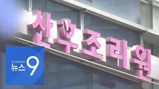 서울 강동구 산후조리원 산모 확진…신생아 등 73명 검…