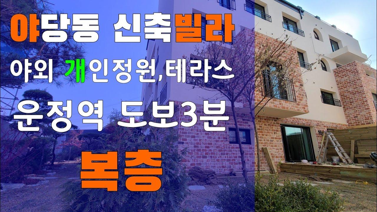 파주 야당동 신축빌라 - 운정역 도보3분 복층빌라 꿈의정원