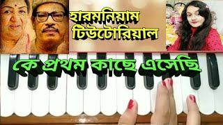Ke Prothom Kache Eshechi By Apu Zaman And Sharalipi Mp3 Song Download