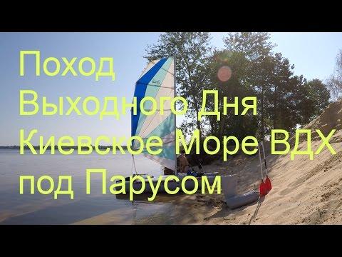 Парусный Катамаран ducky Поход на Киевском Море ВДХ за Выжгородом ПВД под Парусом