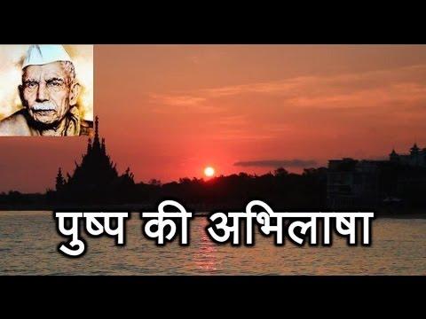 Makhanlal Chaturvedi 15: Pushp Ki Abhilasha माखनलाल चतुर्वेदी 15: पुष्प की अभिलाषा