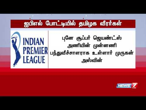 List of TN players in IPL 2017 | News7 Tamil