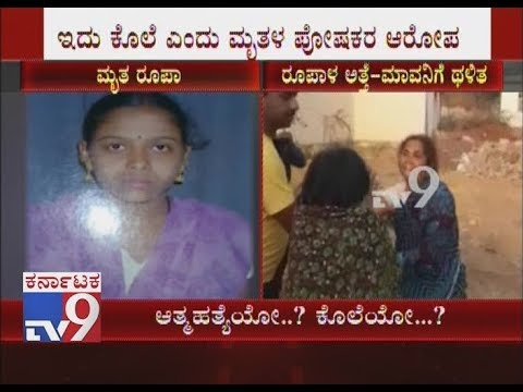 26-Yr-Old Woman Found Dead At Her Residence In Bagalkot, Parents Allege to Be Case of Murder