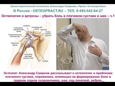 Остеопатия и артрозы – убрать боль в плечевом суставе и шее, позвоночнике – ч1