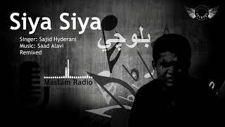 REMIX | Siya Siya | Sajid Hyderani | Balochi Song | Saad Alavi | Mastam Records