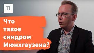 Самоповреждающее поведение — Илья Плужников / ПостНаука
