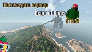 Как создать сервер Reign Of Kings(STEAM/HAMACHI)