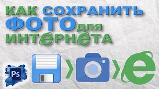 КАК СОХРАНИТЬ ФАЙЛ  (Photoshop)