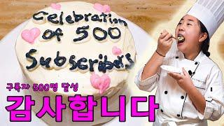 구독자 500명 달성 기념!!미니 레터링 케이크 만들기…