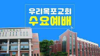 우리목포교회 수요예배 설교 _ 2020.09.23.
