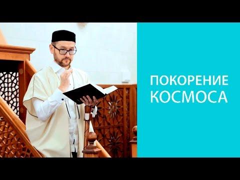 Покорение космоса (Св.