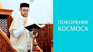 Покорение космоса (Св. Коран, 55:33)