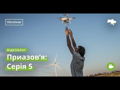 Влог Приазов'я #5. Електростанція, Болгари, Молокани · Ukraїner