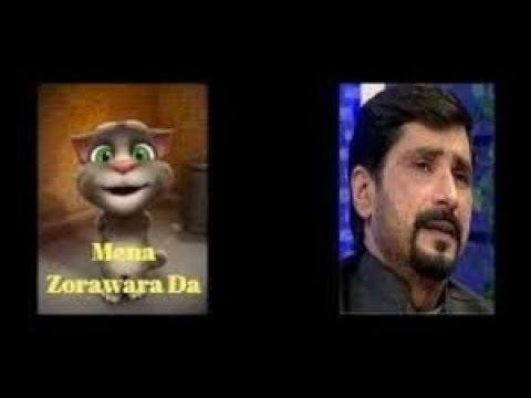 Mena Zora Wara Da Pashto Song By Cat