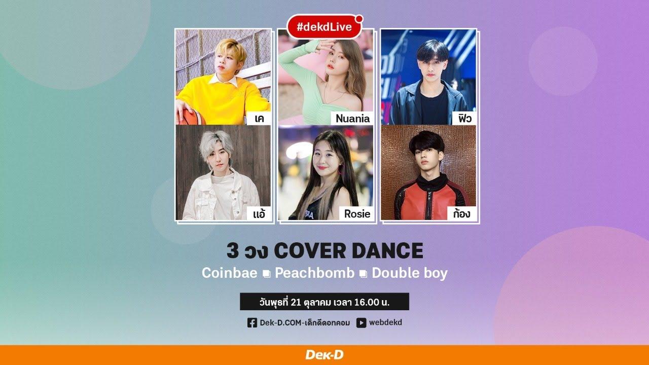 พาไปรู้จัก 3 วง COVER DANCE สุดปัง! | Dek-D Live