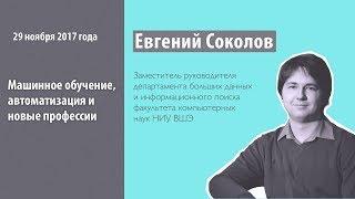 """Евгений Соколов """"Машинное обучение, автоматизация и новые профессии"""""""