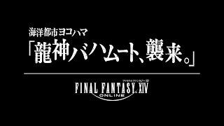 ファイナルファンタジーXIV プロジェクションマッピング ティザームービー 「龍神バハムート、襲来。」 thumbnail