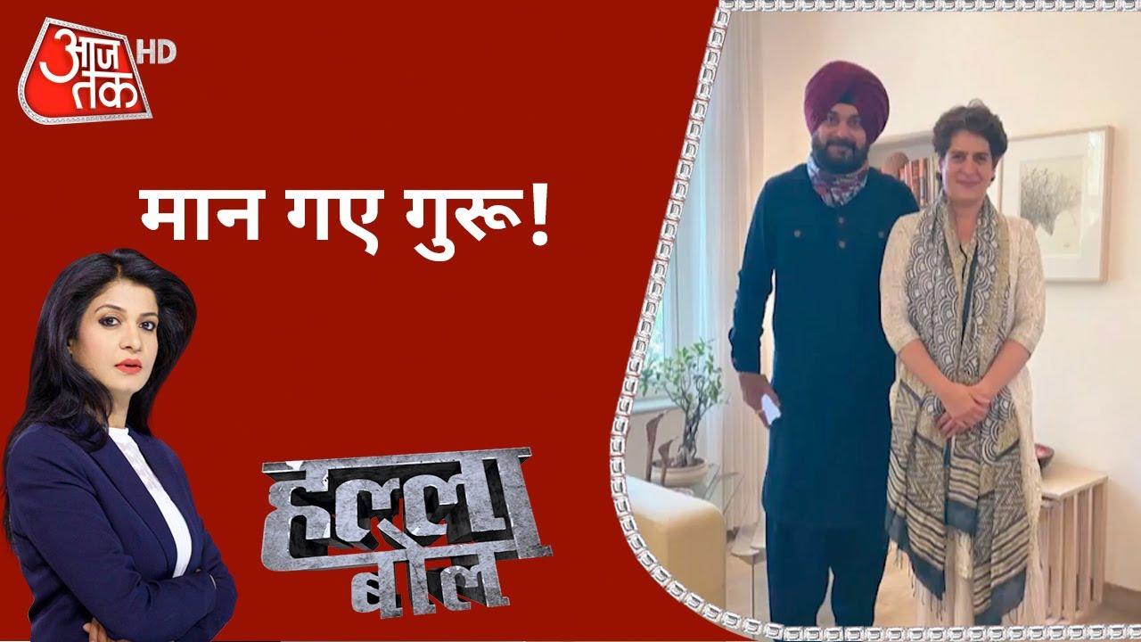 Download सधने लगे सिद्धू, एक्शन में कैप्टन | Halla Bol With Anjana Om Kashyap | Debate on AajTak