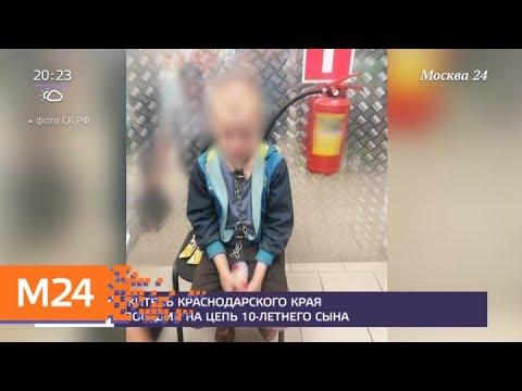 Житель Краснодарского края посадил на цепь 10-летнего сына - Москва 24