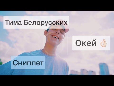 Тима Белорусских — Окей (Сниппет)