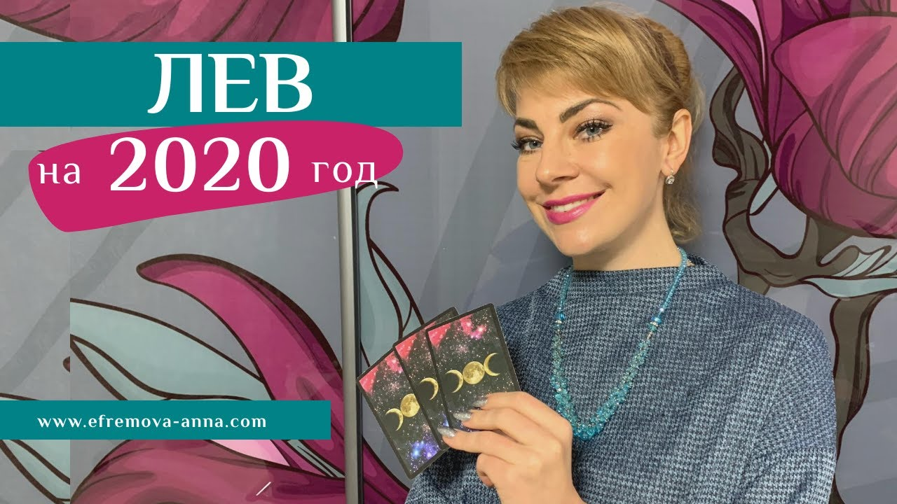 ЛЕВ: гороскоп на 2020 год. Таро прогноз Анны Ефремовой / LEO: horoscope for the year 2020