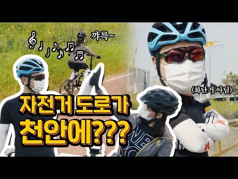 홍보담당관 김정희 주무관, 허가과 변성수 주무관과 함께 알아보는 천안시 자전거 둘레길 100리 입니다. 함께 가보시죠??