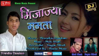 "| मिजाज्या ममता | New Top Popular #Garhwali Song | 2018 | ""Present"