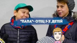 Питер привез погоду в Москву не выше нуля! ЦСКА - ЗЕНИТ