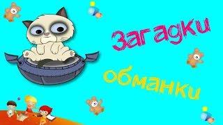 Загадки обманки с подвохом - детское видео для детей с прикольным котом Тимкой
