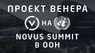 Вручение награды NOVUS Жаку Фреско на саммите ООН