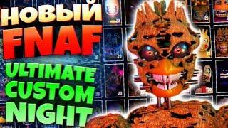 НОВАЯ ВЕРСИЯ FNAF Ultimate Custom Night  44 НОВЫХ АНИМАТРОНИКА в ИГРЕ FNAF UCN