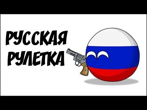 Русская рулетка ( Countryballs )