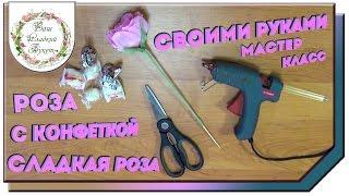 Троянда з паперу з цукеркою (солодка троянда) своїми руками, детальний майстер клас