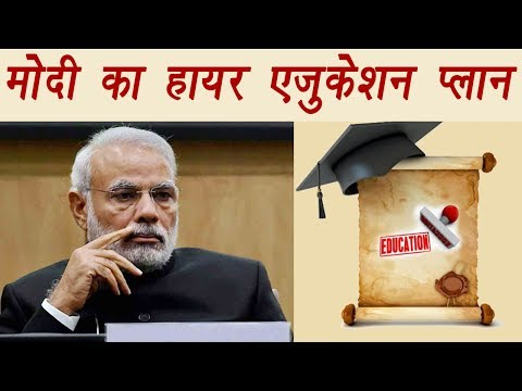 PM Modi to change Higher Education System in India | वनइंडिया हिंदी