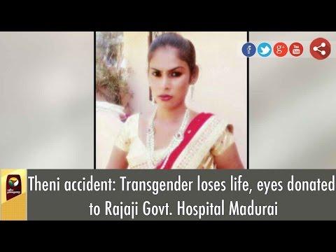 Theni accident: Transgender loses life, eyes donated to Rajaji Govt. Hospital Madurai