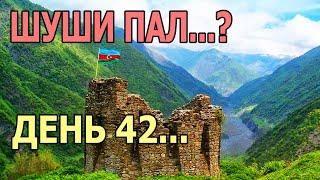 Карабах конфликт.  Война в Карабахе последние новости.  ВС Азербайджана вошли в Шуши.
