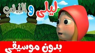 أغنية ليلى والذئب  بدون موسيقى -  أغاني أطفال باللغة العربية