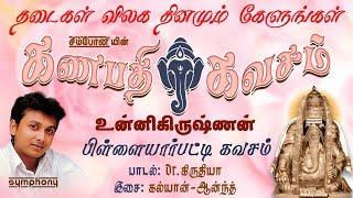 கணபதி கவசம் | பிள்ளையார்பட்டி கவசம் | உன்னிகிருஷ்ணன் | Ganapathi Kavacham | Pillayarpatti Kavasam
