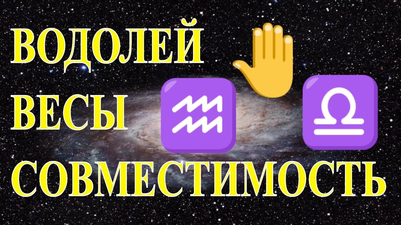 Водолей и Весы, гороскоп совместимости. Совместимость знаков зодиака Весы и Водолей.