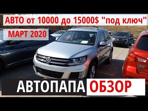 """АВТОПАПА. Авто из Грузии от 10000$ до15000$ """"под ключ"""" Март 2020"""