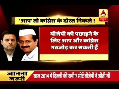 Arvind Kejriwal to share seats with Congress in 2019 Lok Sabha elections: source Mp3